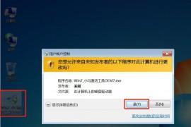 win7 激活软件(小马激活工具)永久激活