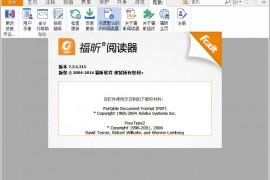 福昕阅读器注册码激活码应用方法