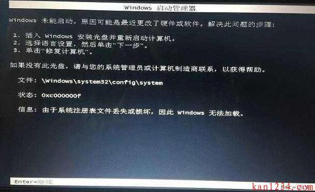 文件损坏或丢失windows无法启动_windows无法启动文件损坏解决方法