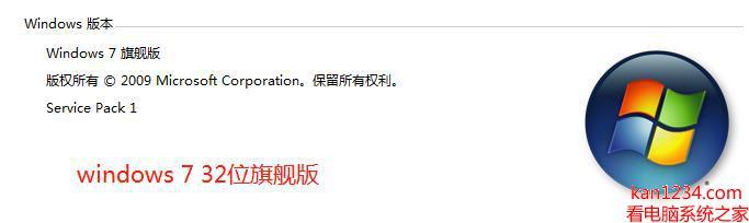 windows7 32位旗舰版简体中文版_繁体中文版_英文版_原版iso镜像下载