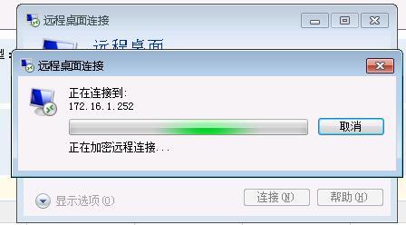 远程桌面正在加密远程连接很久很慢连接不上解决方法