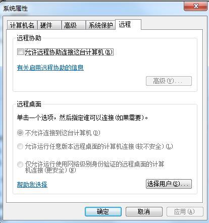 远程桌面灰色不能选不能设置_远程桌面灰色无法勾选