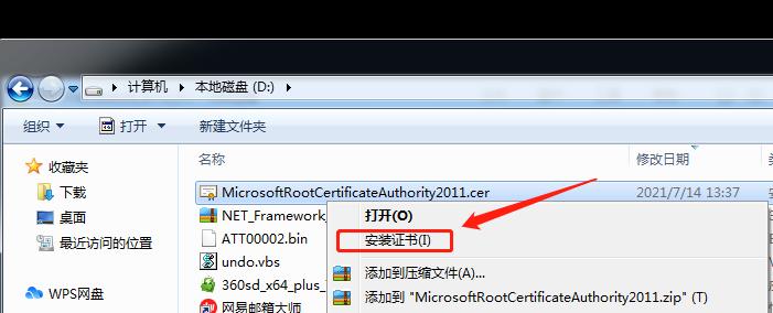 尚未安装 .NET Framework 4.7.2 原因是:已处理证书链,但是在不受信任提供程序信任的根证书中终止解决方法