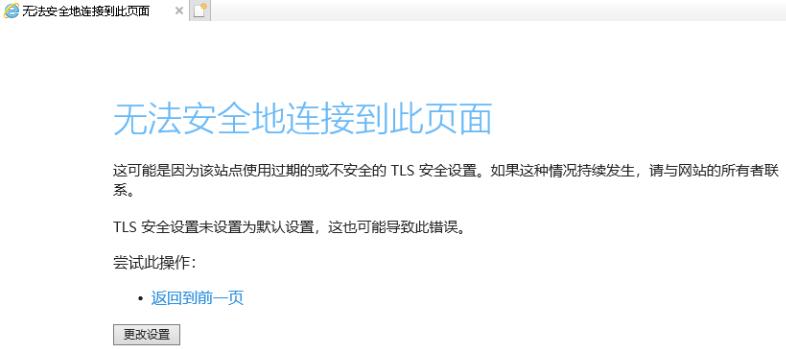 """访问老旧网站提示""""过期的或不安全的TLS安全设置""""怎么办"""