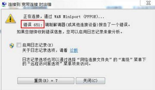 光纤拨号上网651错误代码怎么解决?
