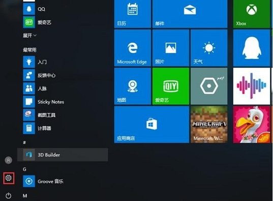 win10如何设置Windows Defender白名单