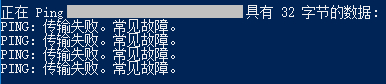 ping命令传输失败,常见故障_ping的时候提示传输失败解决方法