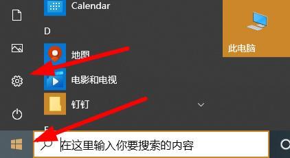 win10调应用大小